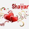 Most-Beautiful-Shayari-2018-Love- Sad-Emotional-Shayari-In-Hindi