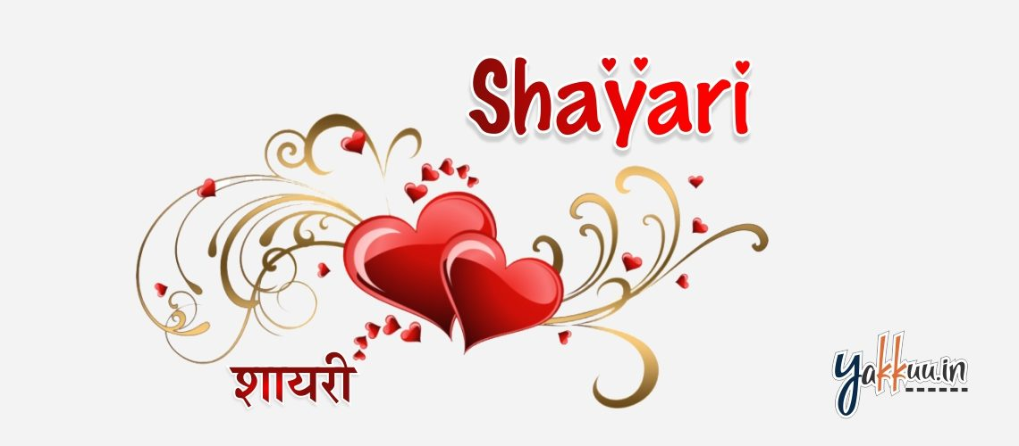 Most-Beautiful-Shayari-2018-Love- Sad-Emotional-Shayari-In-Hindi