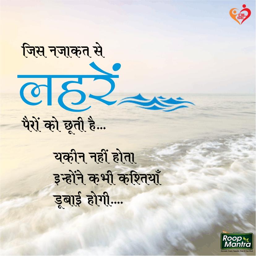 Romantic Shayari-Shayari In Hindi-Love Shayari-Sad Shayari-Yakkuu Shayari-Best Shayari Images-Shayari For Whatsapp-Shayari For Girlfriend-Images For Hindi Shayari-Shayari 2018 (10)