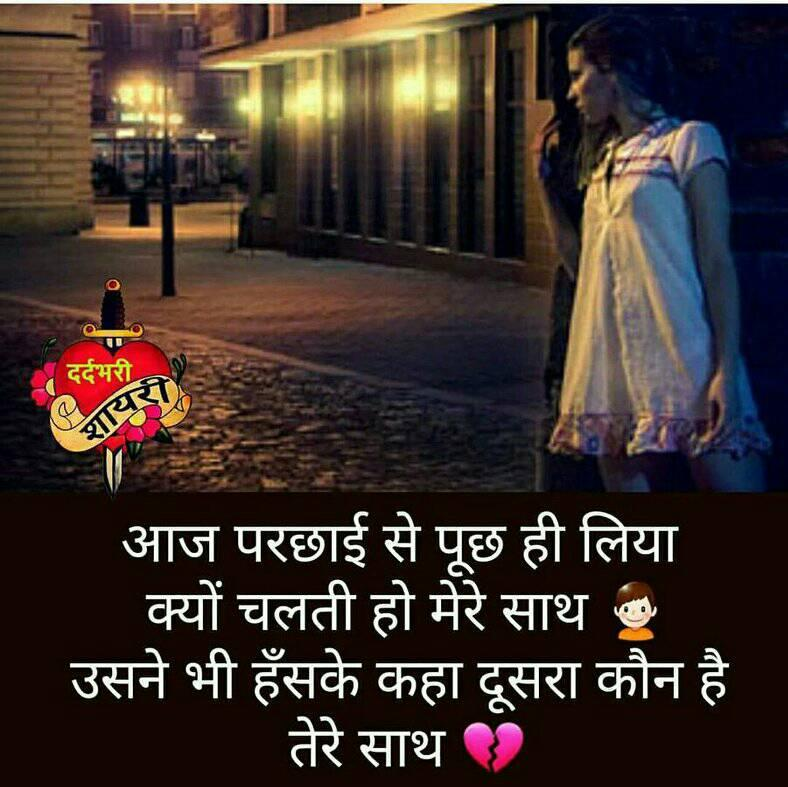 Romantic Shayari-Shayari In Hindi-Love Shayari-Sad Shayari-Yakkuu Shayari-Best Shayari Images-Shayari For Whatsapp-Shayari For Girlfriend-Images For Hindi Shayari-Shayari 2018 (2)