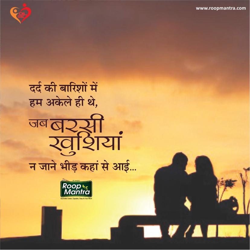 Love, Sad, Emotional Hindi Shayari 2018 : Best Shayari Status
