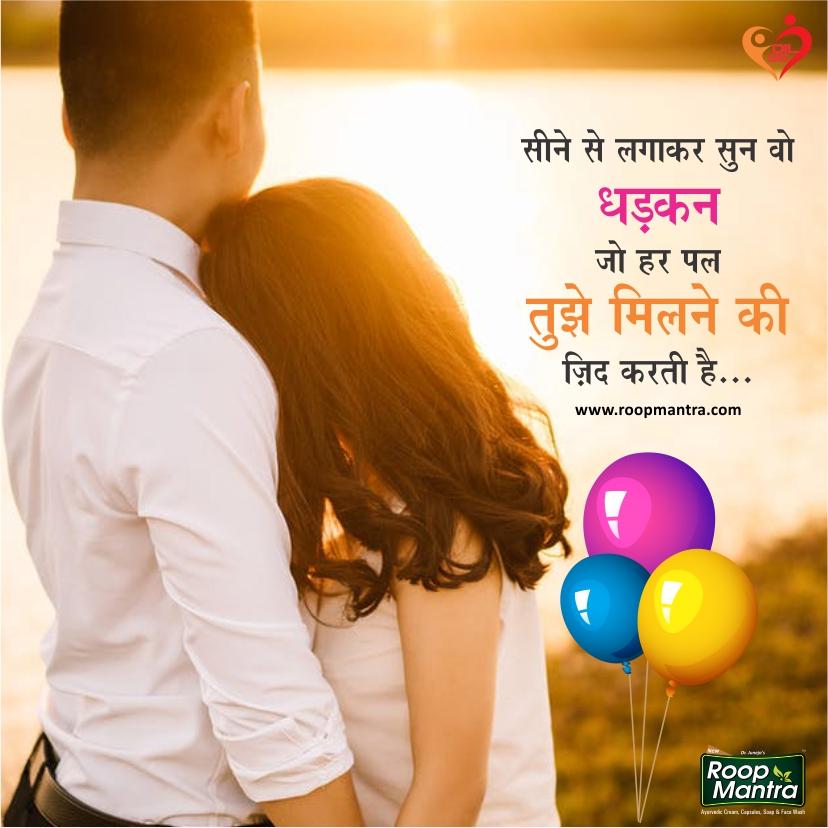 Romantic Shayari-Shayari In Hindi-Love Shayari-Sad Shayari-Yakkuu Shayari-Best Shayari Images-Shayari For Whatsapp-Shayari For Girlfriend-Images For Hindi Shayari-Shayari 2018 (3)