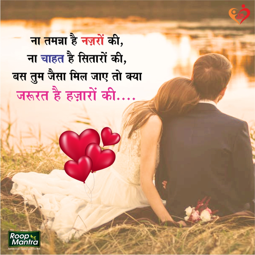 Best Romantic Love Image: Most Beautiful Shayari 2018 : Love, Sad, Emotional Shayari