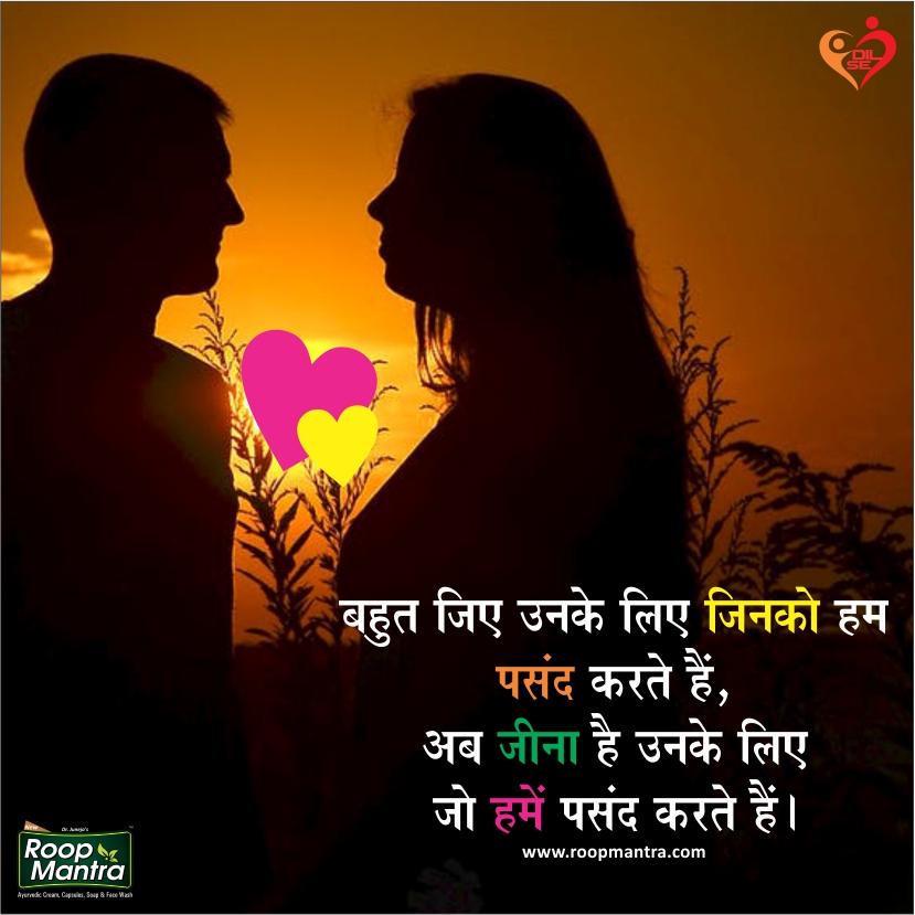 Romantic Shayari-Shayari In Hindi-Love Shayari-Sad Shayari-Yakkuu Shayari-Best Shayari Images-Shayari For Whatsapp-Shayari For Girlfriend-Images For Hindi Shayari-Shayari 2018 (5)