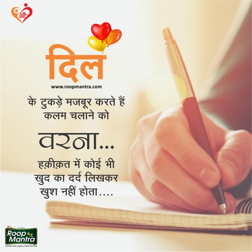 Romantic Shayari-Shayari In Hindi-Love Shayari-Sad Shayari-Yakkuu Shayari-Best Shayari Images-Shayari For Whatsapp-Shayari For Girlfriend-Images For Hindi Shayari-Shayari 2018 (7)