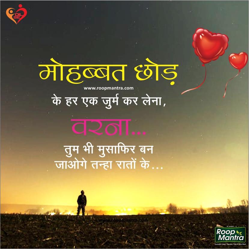Romantic Shayari-Shayari In Hindi-Love Shayari-Sad Shayari-Yakkuu Shayari-Best Shayari Images-Shayari For Whatsapp-Shayari For Girlfriend-Images For Hindi Shayari-Shayari 2018 (8)