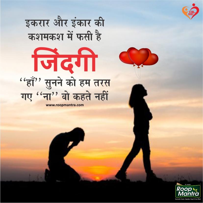 Romantic Shayari-Shayari In Hindi-Love Shayari-Sad Shayari-Yakkuu Shayari-Best Shayari Images-Shayari For Whatsapp-Shayari For Girlfriend-Images For Hindi Shayari-Shayari 2018 (9)