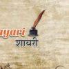 Shayari-in-hindi-yakkkuu