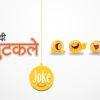 Best Hindi Jokes - Hindi Chutkule - Funny Jokes In Hindi-yakkuu
