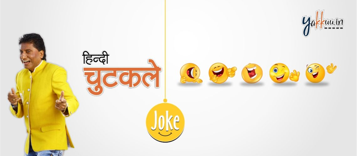 Best Hindi Jokes - Hindi Chutkule - Funny Jokes In Hindi-yakkuu
