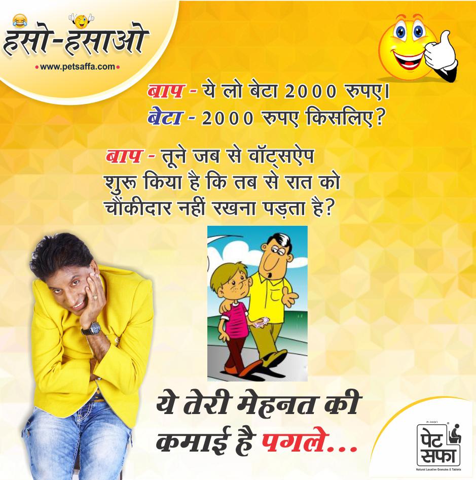 Father Son-Baap Beta Hindi Jokes