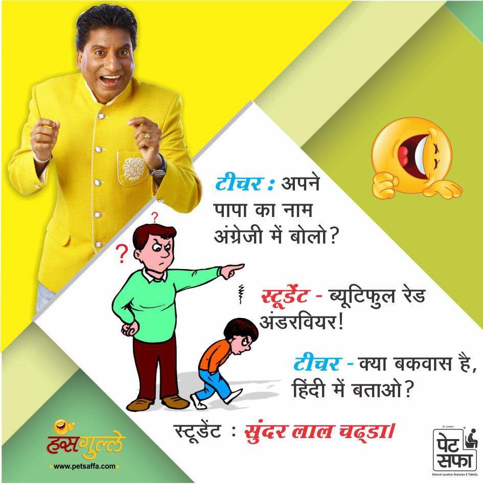 Funny Jokes in Hindi-yakkuu