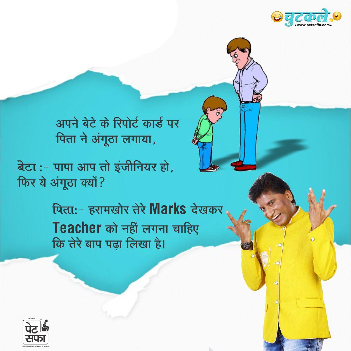 Papa Beta Funny Jokes And Hindi Chutkule