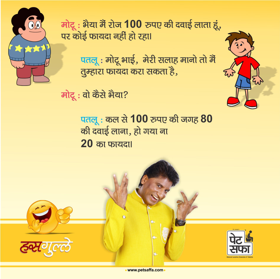 Motu Patlu Hindi Jokes Yakkuu In