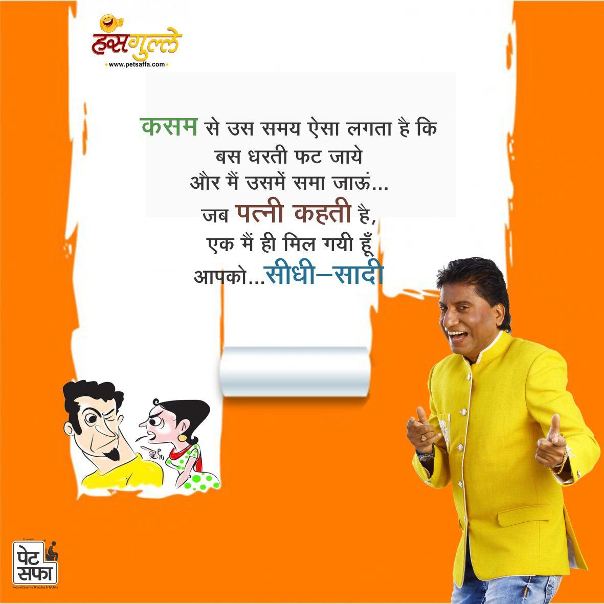 Seedhi-saadi Patni - Hindi chutkula