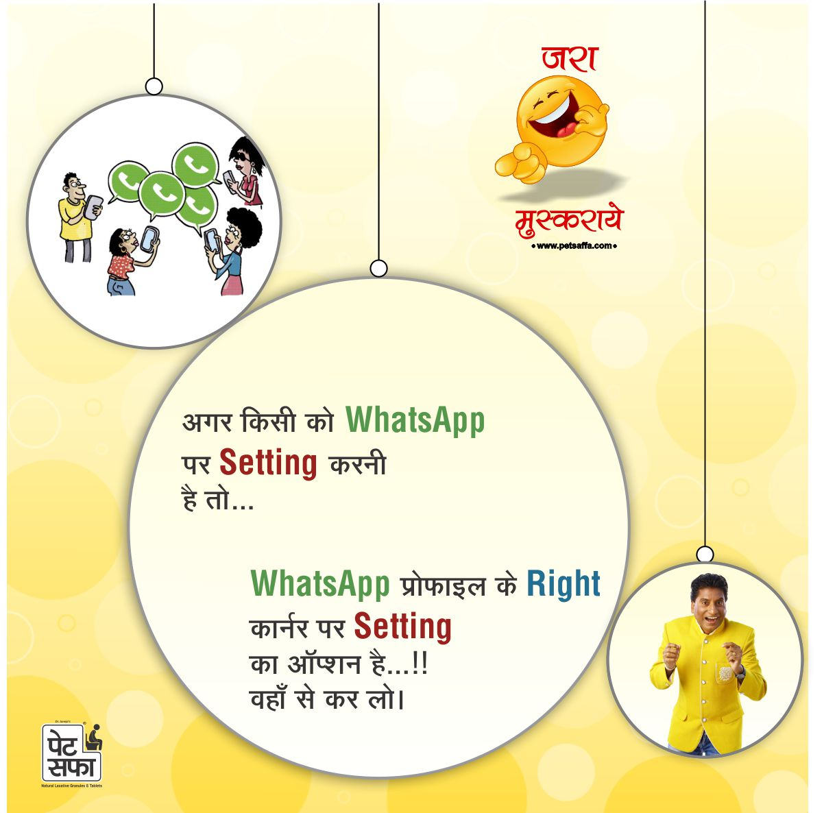 WhatsApp Par Setting Karo