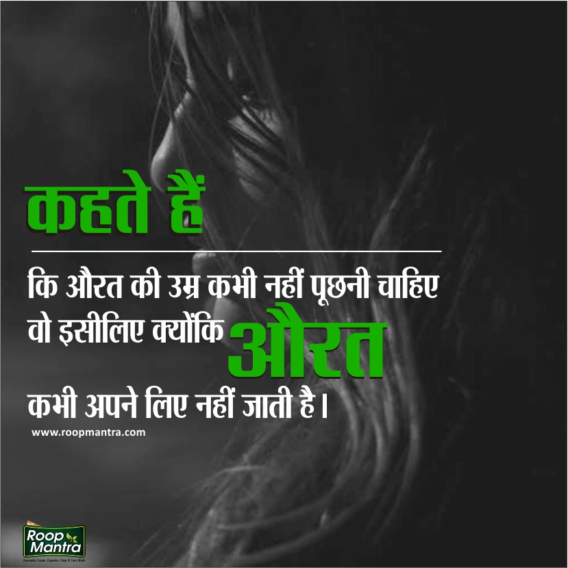 Quotes On Women Empowerment In Hindi: महिला पर अनमोल विचार