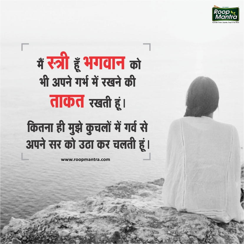 Women Quotes Slogans In Hindi मह ल पर अनम ल व च र