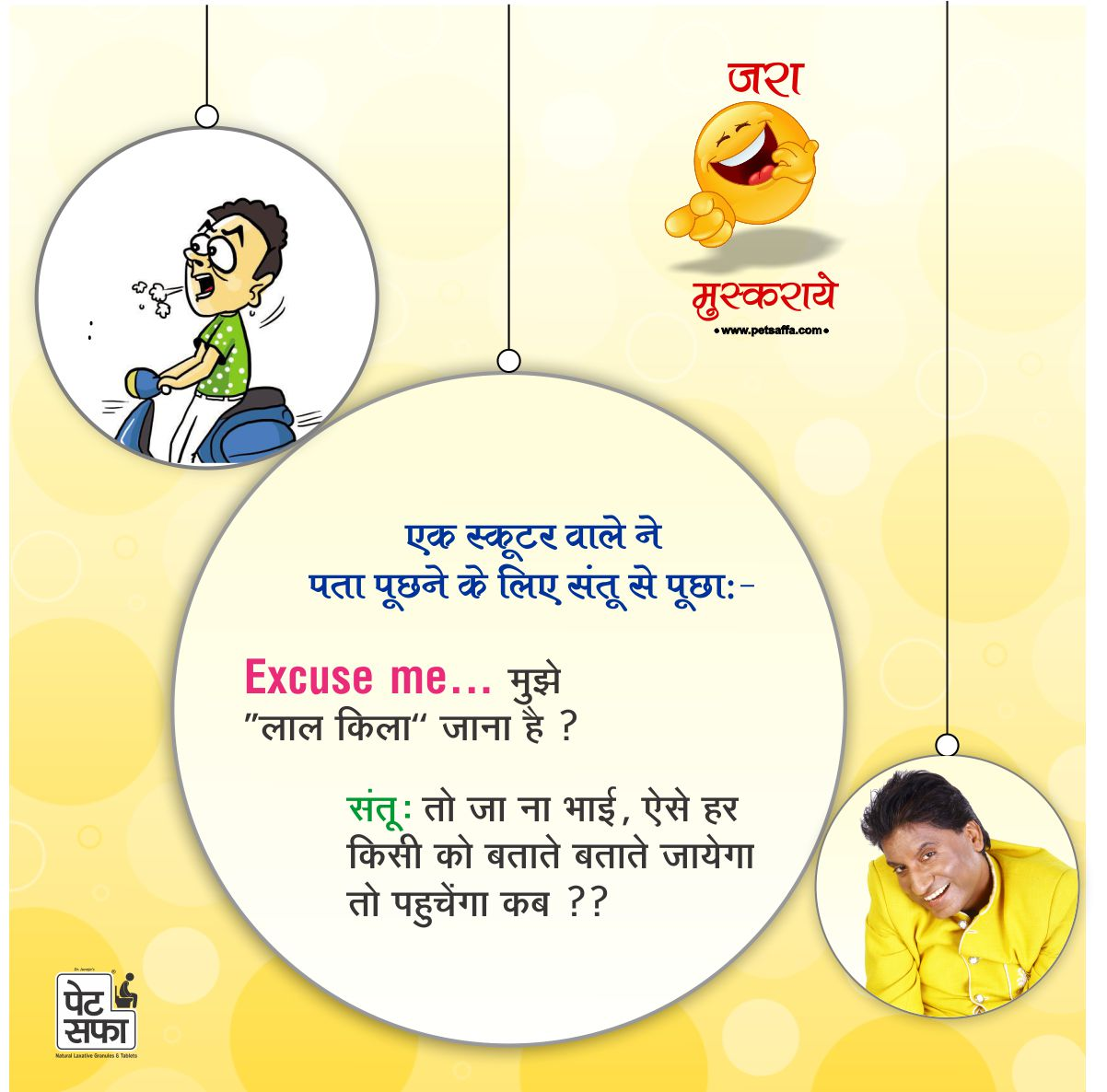 joke of today in hindi