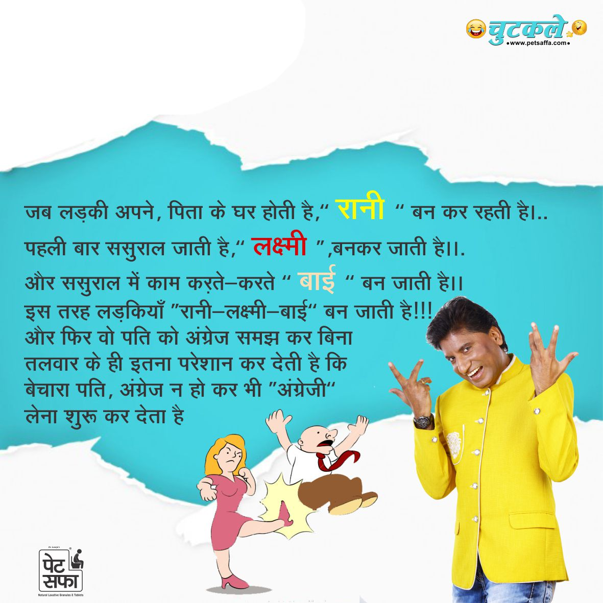 rani laxmi bai joke - Fun Zone News in Hindi