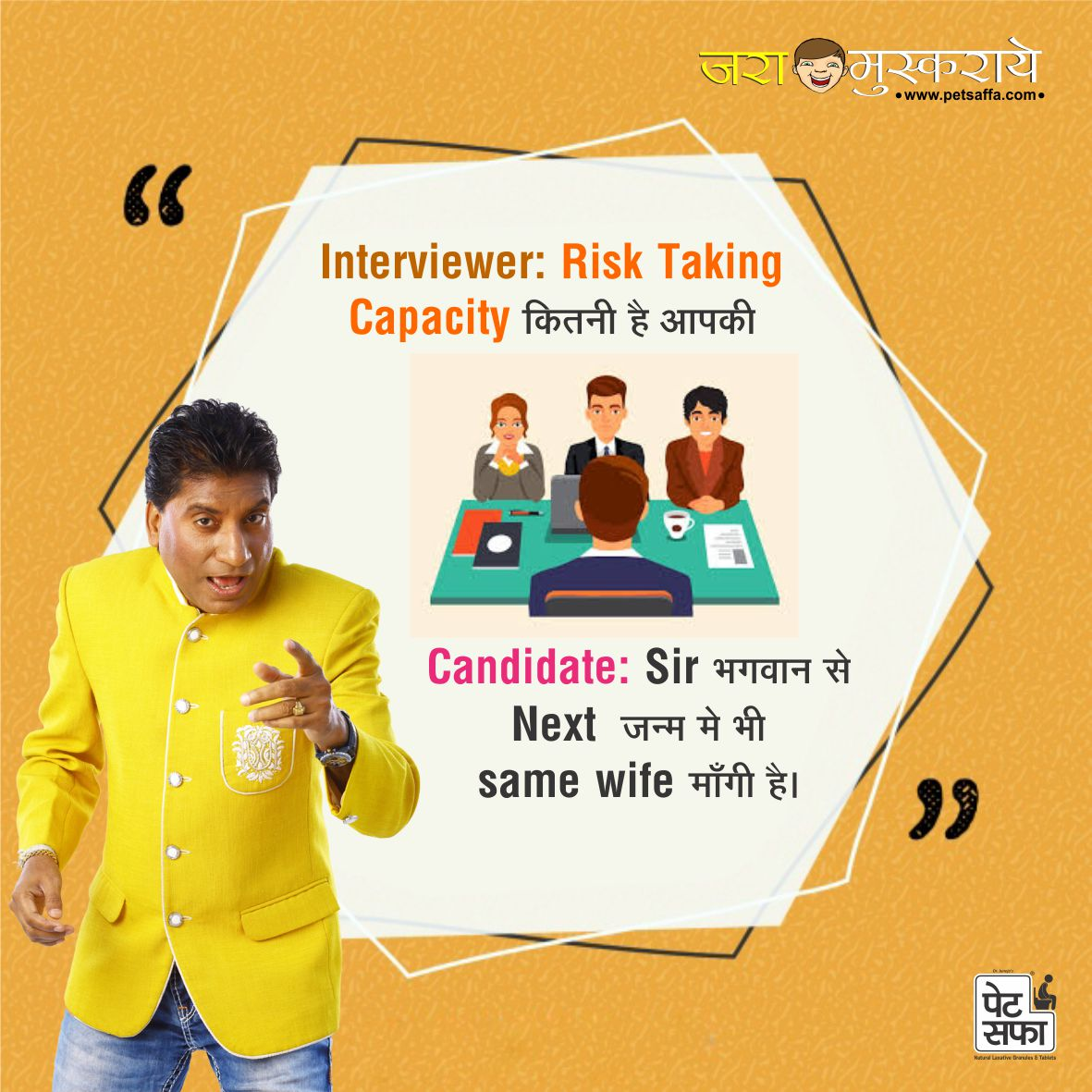 Funny Jokes About Interview