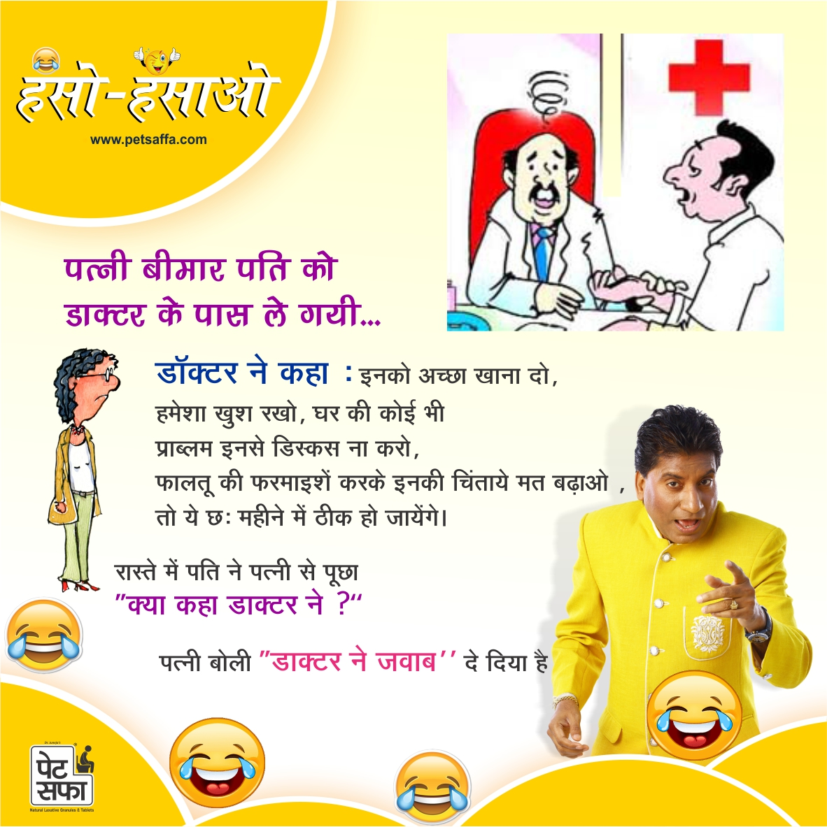 Funny Jokes In Hindi-Hindi Chutkule