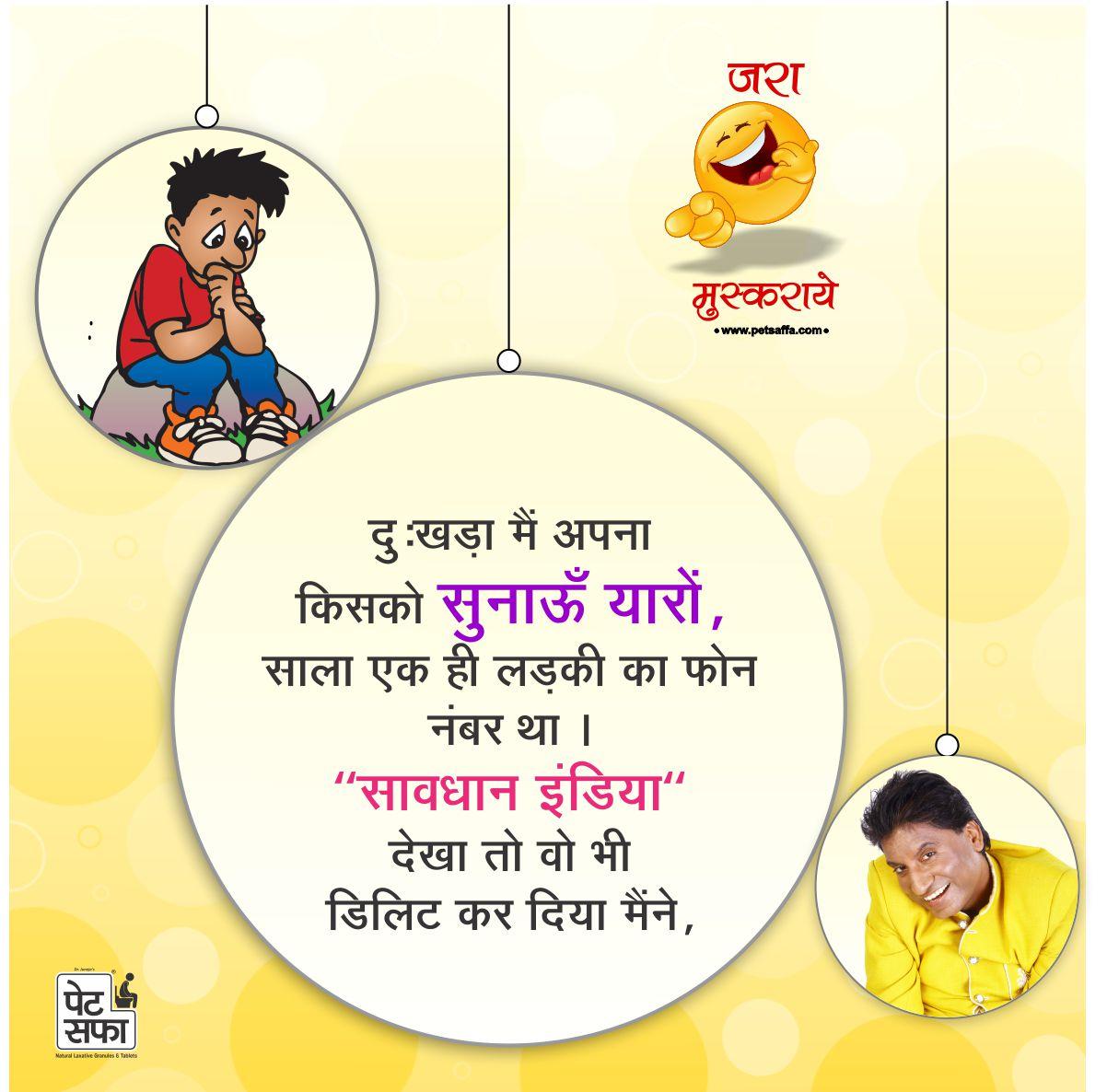 Jokes On Savdhaan India