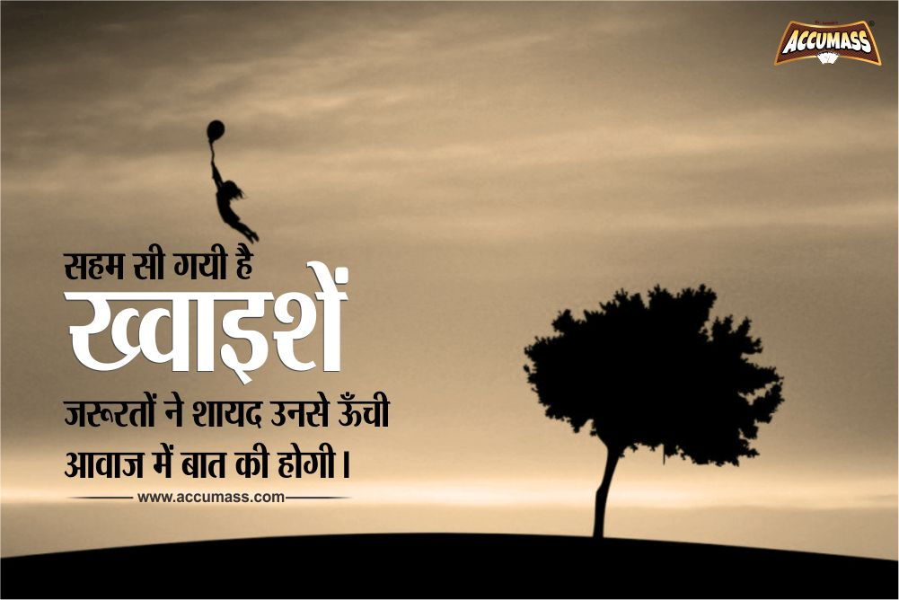 Positive happy Thoughts in Hindi
