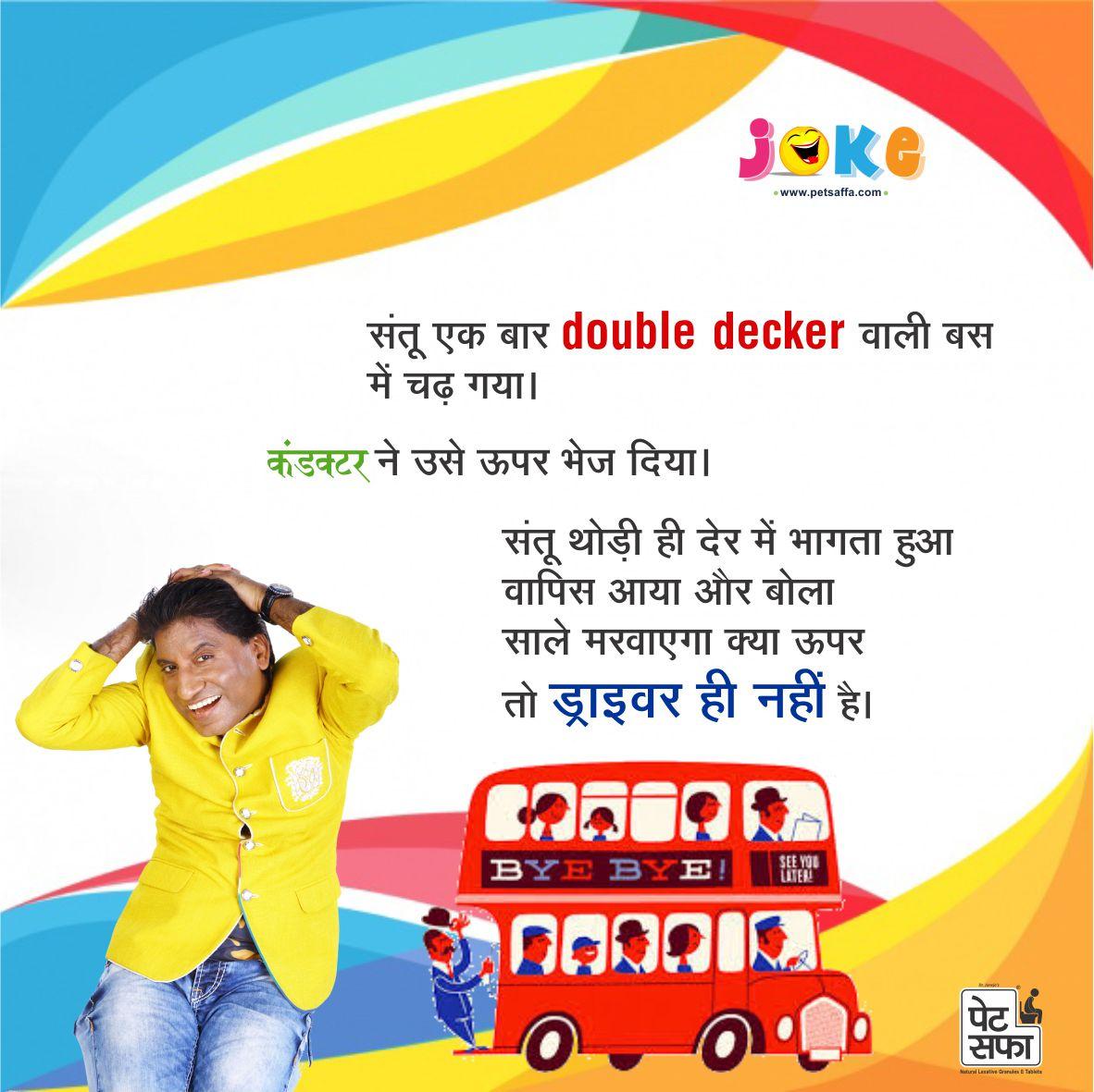 Santu Bantu jokes in hindi