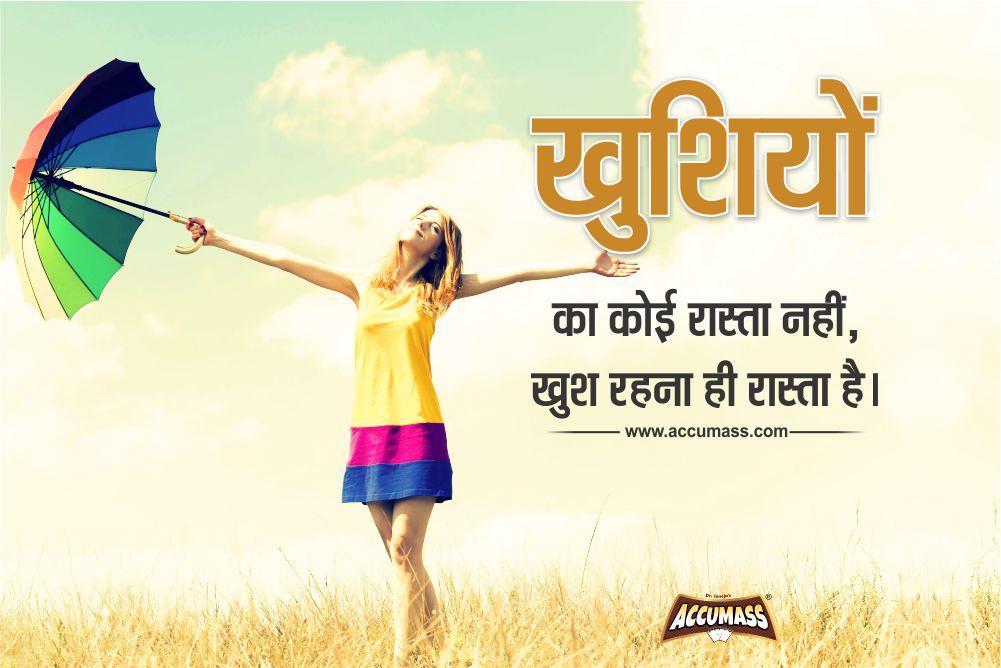 Today Hindi Quotes