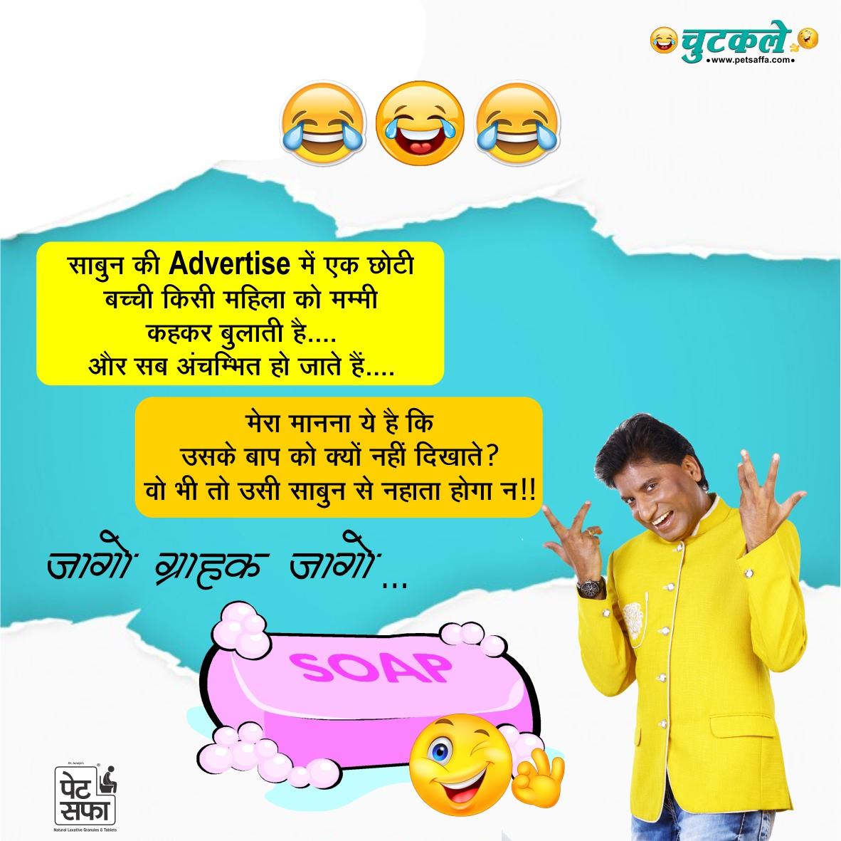 जागो ग्राहक जागो- Jokes in Hindi