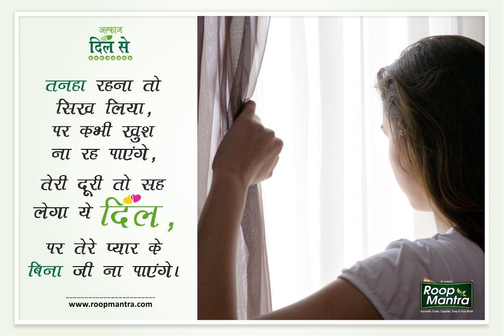 Best Romantic Ishq Shayari