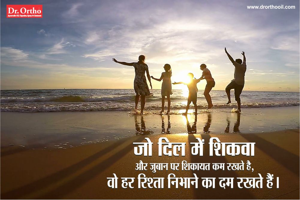 Excellent Inspiring Relationship Quotes In Hindi