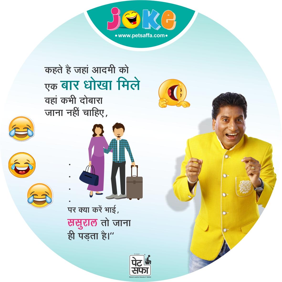 Funny Sasural Jokes Hindi
