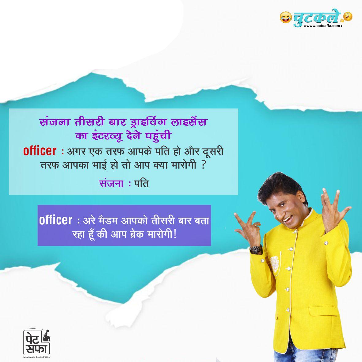 Hindi Funny Jokes of the Day