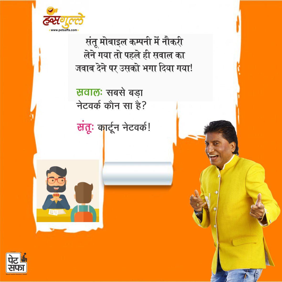 Hindi Jokes Unlimited - Google