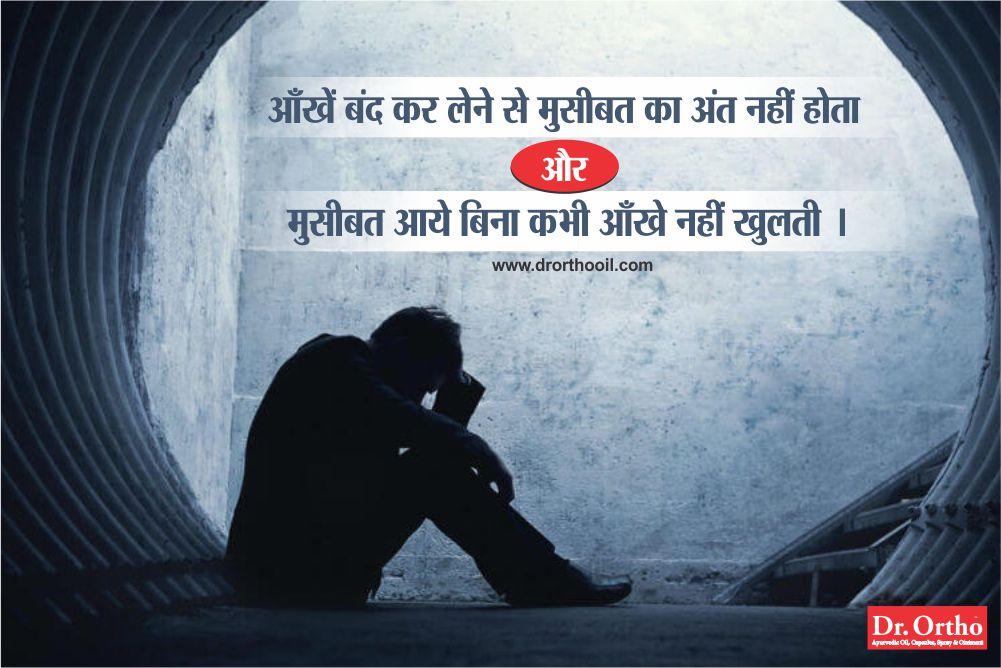 Hindi Suvichar images, Inspiring quote