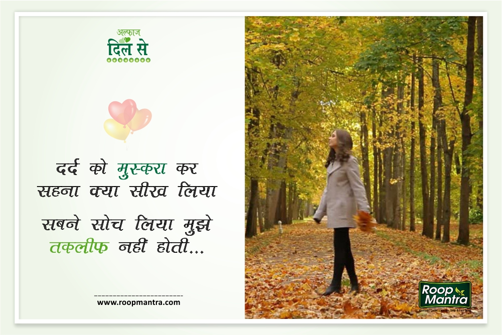 Latest Best Hindi Love Shayari Collection