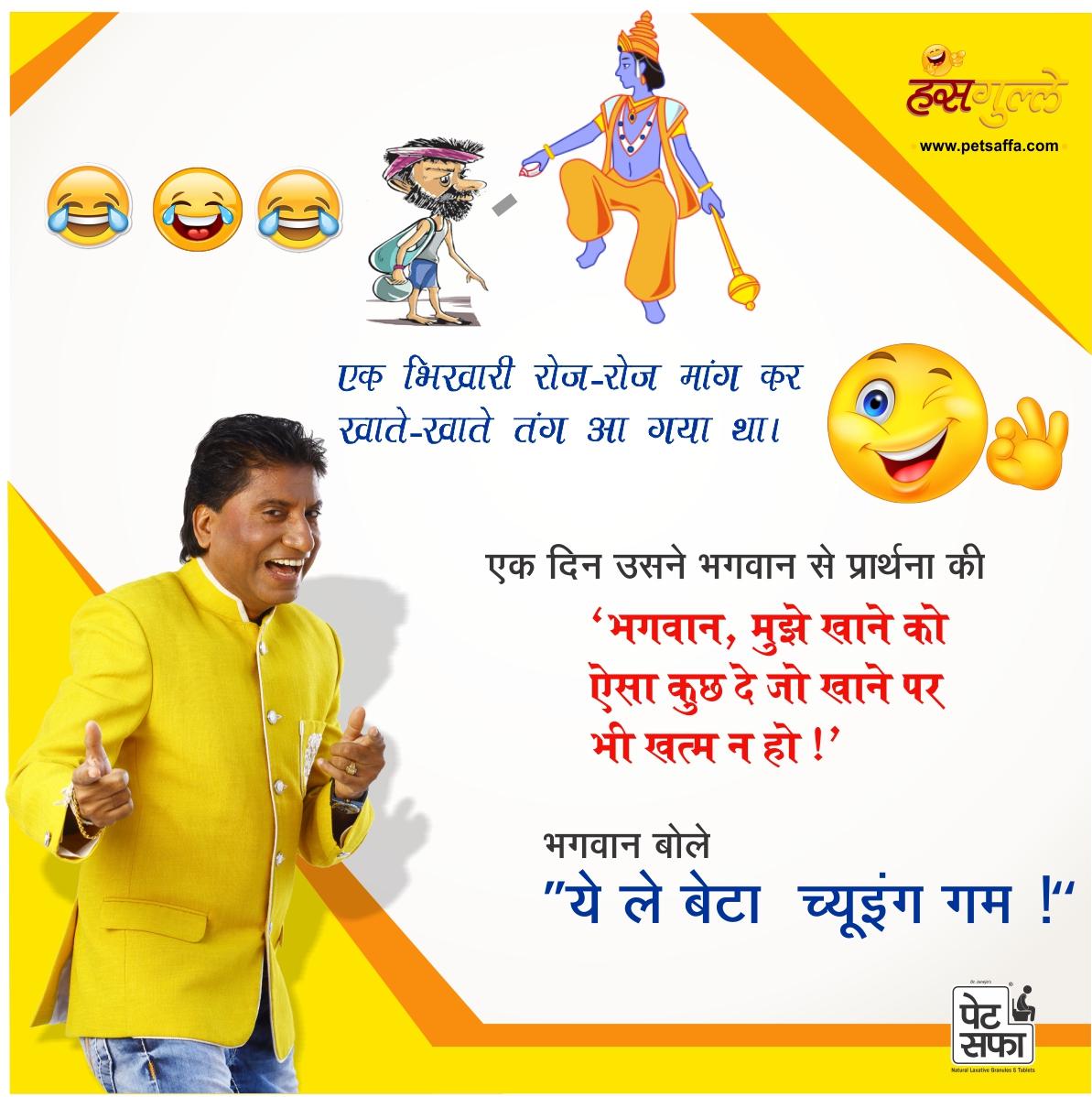 Latest Collection of Bhikhari Jokes