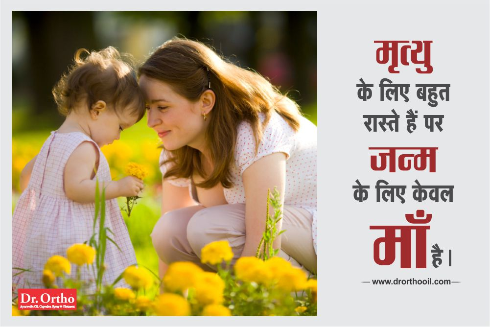 New Motivational Thoughts at mother in Hindi