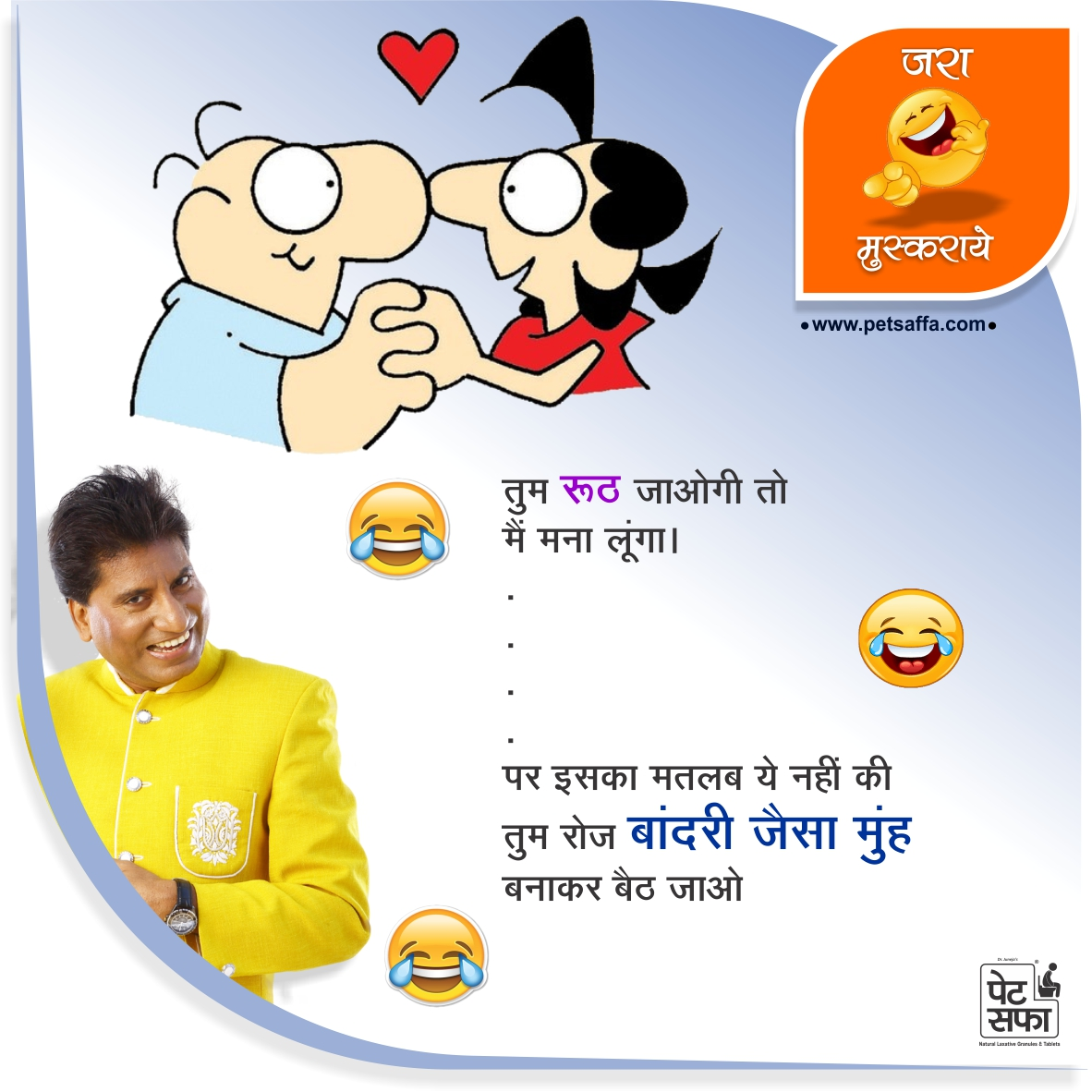 Pati Patni Jokes - Best Funny Whatsapp Images