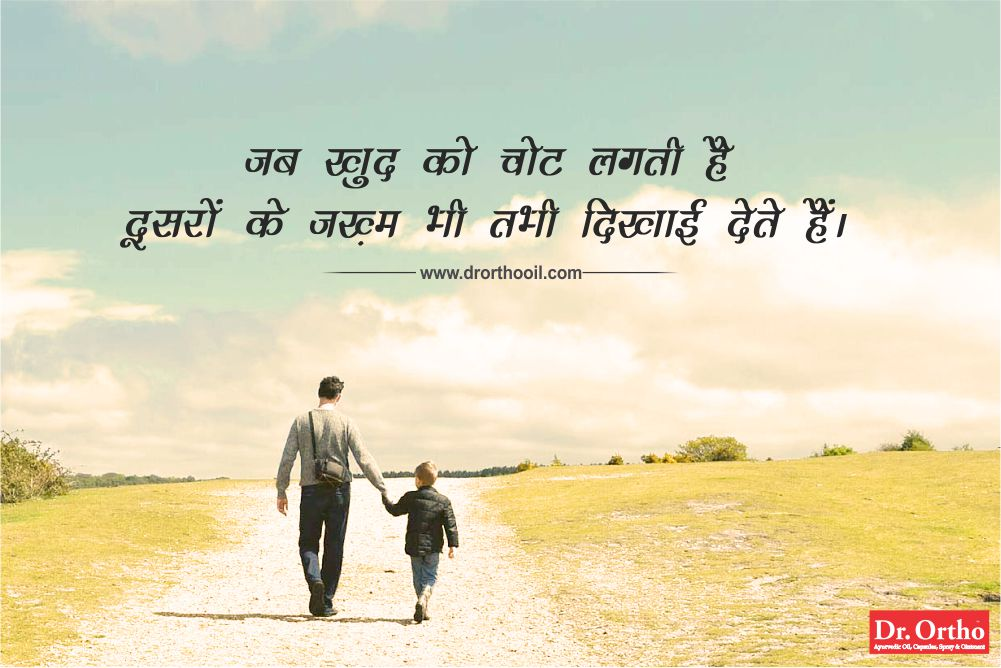 Relationship Quotes in Hindi Photo