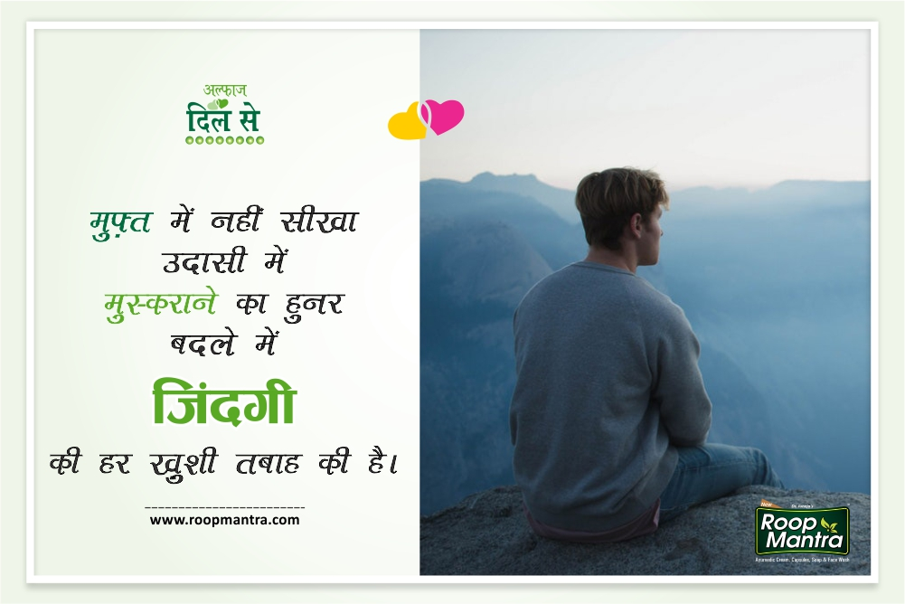 Romantic Shayari-Best Romantic Sms