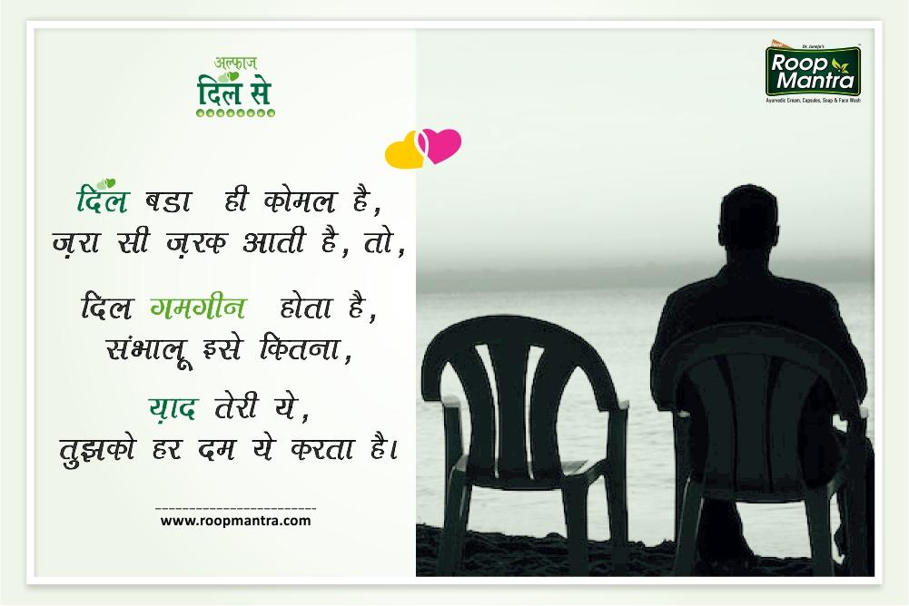 love Shayari and romantic Shayari