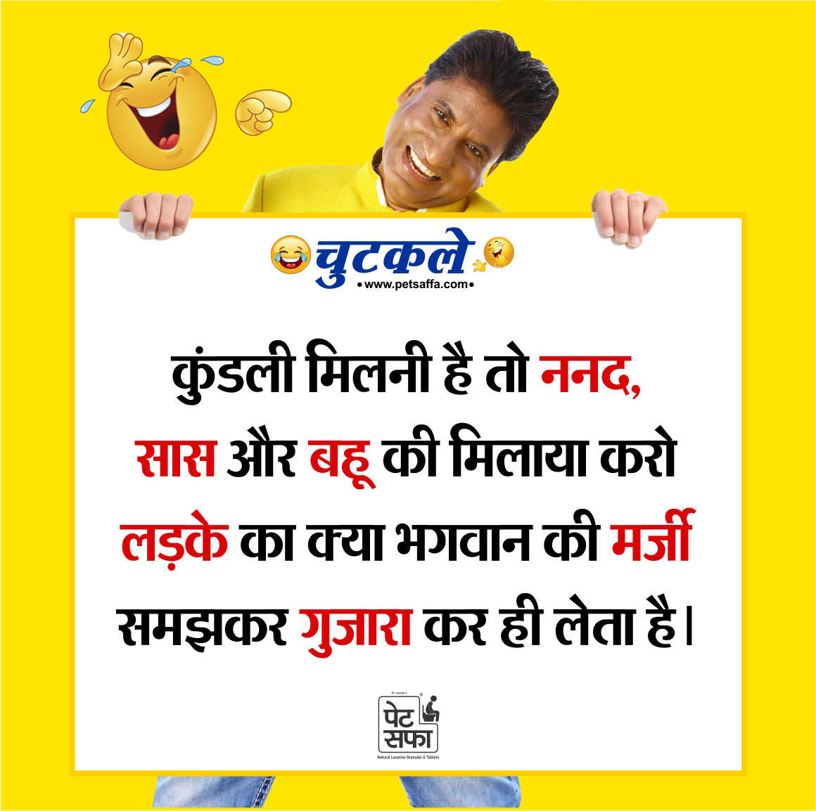 Best Funny Jokes on Saas Bahu