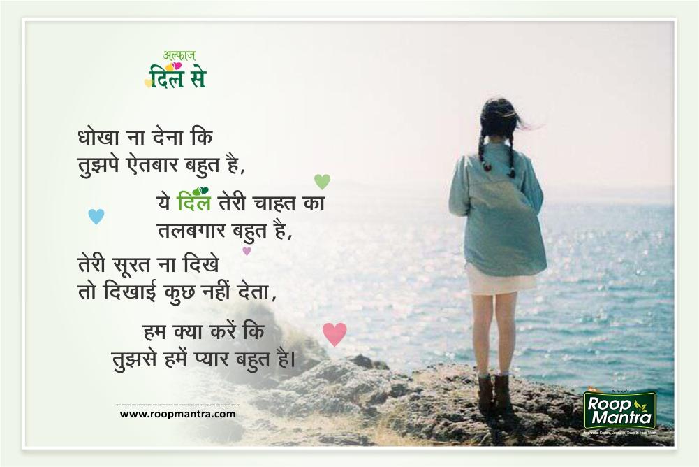 Best Love Shayari In Hindi Collection