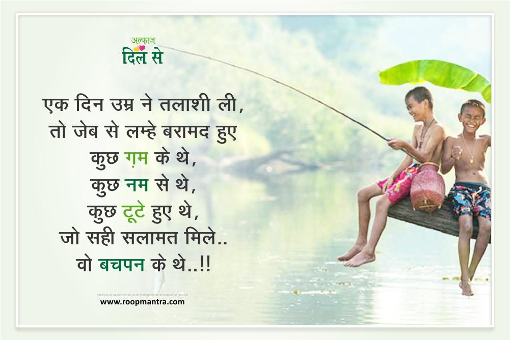 Best WhatsApp Hindi Shayari in Hindi