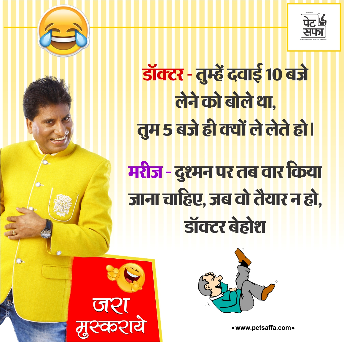 Doctor funny Hindi jokes