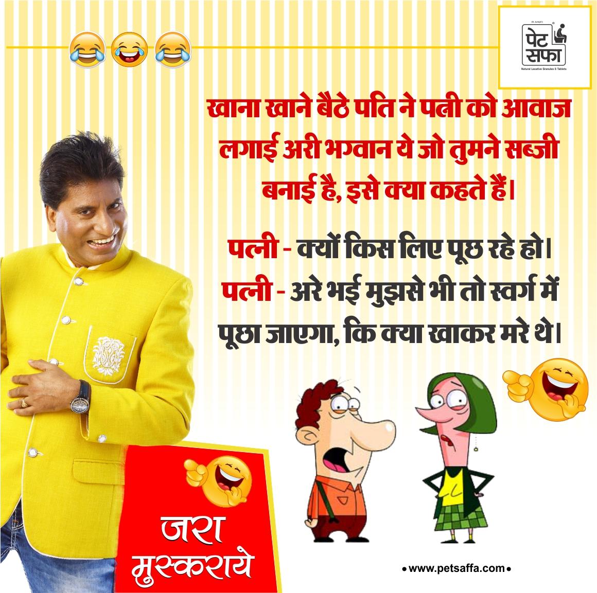 Funny Boyfriend Girlfriend ka Pyaar bhara joke