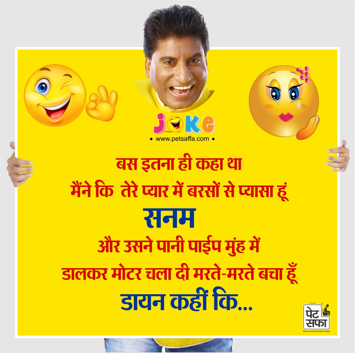 Funny Pyar Joke in Hindi